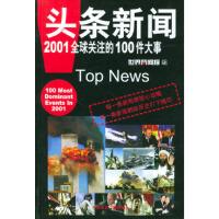 [二手旧书9成新]头条新闻--2001全球关注的100件大事《世界新闻报》9787507821215中国国际广播出版社