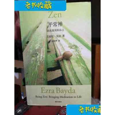 [旧书二手9成新哲学]平常禅:活出真实的自己 /艾兹拉·贝达、胡?