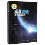 正版 定量遥感 理念与算法 梁顺林 李小文 王锦地 科学出版社