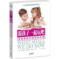 跟孩子一起玩吧:家庭教育中的游戏经典(蒙台梭利教育实践经典)