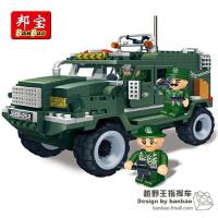 邦宝 军事战争 拼装积木 儿童益智拼插积木塑料玩具 越野指挥车,越野王指挥车8252