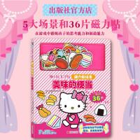 【官方店】Hello Kitty磁力贴绘本 美味的便当 北京联合出版5大场景36片磁力贴可反复粘贴培养孩子思考力创造力0