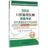 2016临床执业医师资格考试历年真题纵览与考点评析(**2版)/医师资格考试历年真题