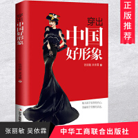 穿出中国好形象 魅力源于睿智的内心 美丽展于优雅的表达 我的穿衣入门书