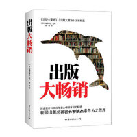 出版大 (日)植田康夫 9787512502161 国际文化出版公司