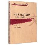 【包邮】 李良玉教授与其博士生文丛:《东方杂志》研究(1904-1948) 陶海洋 9787565019456 合肥工