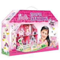 芭比梦想玩具立体屋:芭比梦想玩具立体屋・姐妹的粉红派对