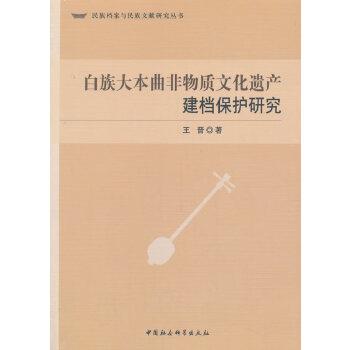 白族大本曲非物质文化遗产建档保护研究