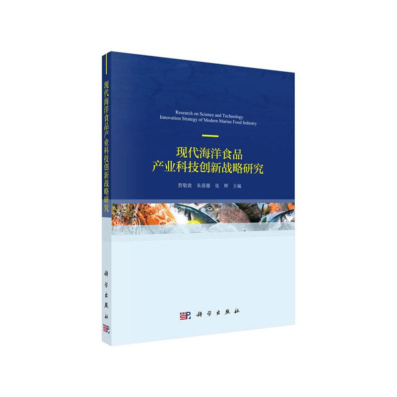现代海洋食品产业科技创新发展战略研究