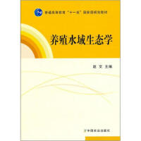旧书二手书正版8成新 养殖水域生态学 赵文 中国农业出版社 满4本包邮
