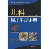 临床程序诊疗丛书――儿科程序诊疗手册