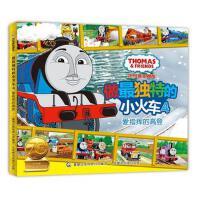 [封面有磨痕-YSY]-托马斯和朋友・做独特的小火车4-爱指挥的高登 HIT公司著 童趣出版有限公司译 人民邮电出版社