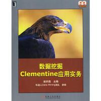 【二手旧书9成新】数据挖掘Clementine应用实务 谢邦昌 9787111235774 机械工业出版社