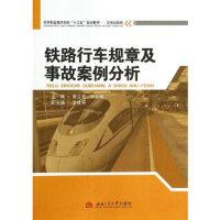 【正版现货】铁路行车规章及事故案例分析 谢立宏,刘士局 9787564328351 西南交通大学出版社