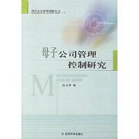 【新书店正版】母子公司管理控制研究陈志军经济科学出版社9787505859258