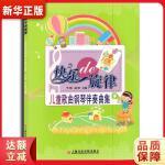 快乐的旋律――儿童歌曲钢琴伴奏曲集 李媛,赵妍 上海音乐学院出版社 9787806927625 新华正版 全国85%城