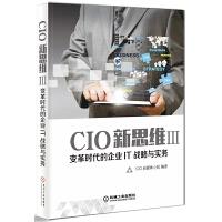 正版全新 CIO新思维3 变革时代的企业IT战略与实务