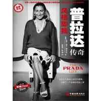 普拉达传奇[意]吉安-鲁吉-帕拉齐尼(Gian L中国经济出版社9787513621694【无忧售后】