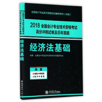 2018经济法基础-全国会计专业技术资格考试高分冲刺试卷及历年真题