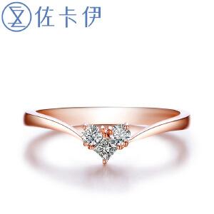 佐卡伊 18K金钻戒女戒群镶心形钻石戒指