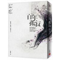 【现货】正版百年孤寂:授�喾斌w中文版!出版50�L年�o念全新�g本平�b典藏版