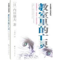 教室里的亡灵 (日) 内田康夫著 群众出版社【新华书店 值得信赖】