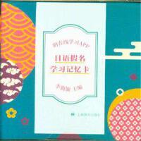 日语假名学习记忆卡-附在线学习APP