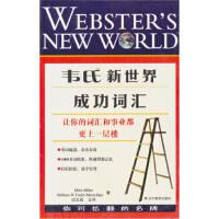 【全新直发】韦氏新世界成功词汇 Mike Miller,William R.Todd-Mancillas,迟文成 97