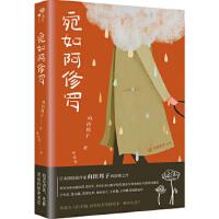 【全新直发】宛如阿修罗 (日)向田邦子,李佳星 9787513582711 外语教学与研究出版社