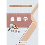 金融学(李小丽) 李小丽 9787560648712 西安电子科技大学出版社