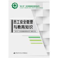 员工安全管理与教育知识