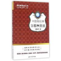 中国微经典:你看我是谁(超级好看的微型小说,最具魅力的微型典藏)