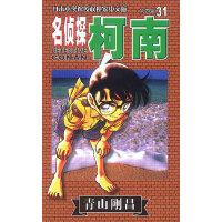 名侦探柯南31-第四辑