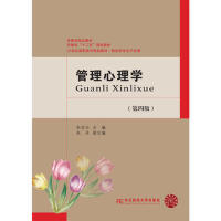 管理心理学-(第四版)*9787565428845 朱吉玉 朱丹