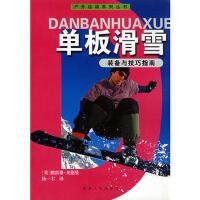 封面有磨痕 单板滑雪装备与技巧指南 (英)格雷格・戈德曼;杨一丰 9787228098699 新疆人民出版社 正品 知