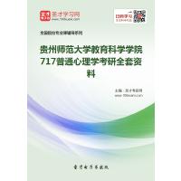 2022年贵州师范大学教育科学学院717普通心理学考研全套资料复习汇编(含:本校或全国名校部分真题、教材参考书的重难点笔