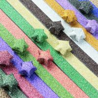 纯色闪钻金粉图案款星星折纸 diy儿童手工折纸材料星星条 幸运星纸许愿星条 金粉纯色款 7色14包共约240条 颜色均