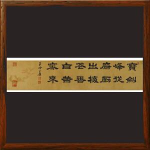高级仿古彩宣《宝剑锋从磨砺出 梅花香自苦寒来》王明善 世界名人文化村村长R2591