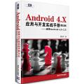 Android 4.X 应用与开发实战手册(第2版)――适用Android 4.X~2.X
