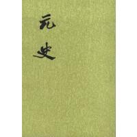 元史(全15册・二十四史繁体竖排)
