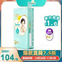 [当当自营]帮宝适 日本进口一级帮宝适纸尿裤 中号M62片(适合6-11kg) 大包装 尿不湿