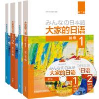 j全新正版第二版大家的日语初级1-2教材+学习辅导用书 全套共4本 大家的日语12日语入门自学零基础教材 大家的日本语 外研社 日语n5n4n3学习能力考试词汇单词语法练习句型听力口语教辅教程辅导用书