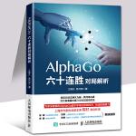 正版 AlphaGo六十连胜对局解析 围棋提高书籍 围棋书籍大全 棋谱 布局 解析AlphaGo围棋技术AlphaGo