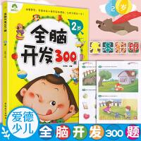 现货爱德少儿全脑开发300题 2岁 宝宝左右脑开发 专注力训练思维升级 儿童启蒙早教 全脑开发绘本 益智游戏儿童书籍大