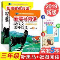 !新黑马阅读三年级语文课外阅读训练+张煦教你阅读新黑马