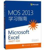 RT MOS 2013学习指南:考试77-420:Microsoft Excel 【美】Joan Lambert,张宪