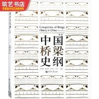 中国桥梁史纲 新版 2016年2次印刷 中国造桥历史书籍
