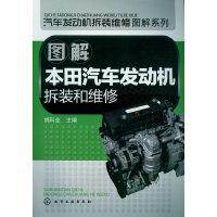 汽车发动机拆装维修图解系列--图解本田汽车发动机拆装和维修