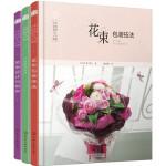 日本花艺名师的人气学堂(套装3册)