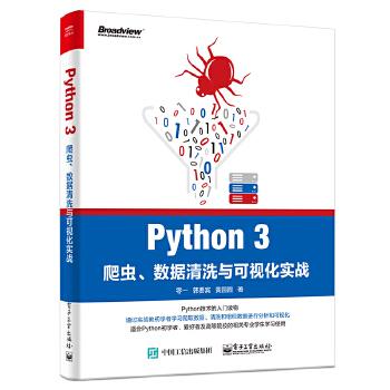 Python 3爬虫、数据清洗与可视化实战 Python爬虫技术应用实战 从数据收集 数据分析到数据可视化、数据建模